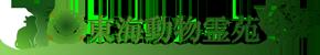 【公式】ペット葬儀・火葬・納骨は豊田市の東海動物霊苑へご相談ください。