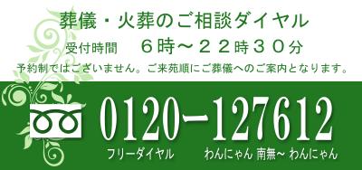 24時間対応いつでもお電話ください 0120-127612